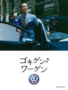 ワーゲンに乗る あなたが好きよ。 ゴキゲン♪ワーゲン  Volkswagen