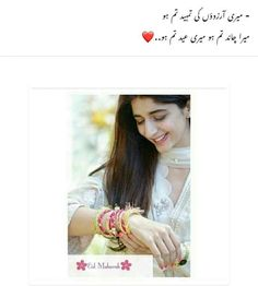 Alishna khan - poetry Great Love Quotes, Love Quotes In Urdu, Love Quotes Poetry, Urdu Love Words, Best Urdu Poetry Images, Love Poetry Urdu, Islamic Love Quotes, Poetry Famous, Eid Poetry
