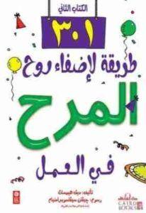 تحميل كتاب 301 طريقة لإضفاء روح المرح في العمل Pdf ديف هيمسات Ebooks Free Books Arabic Books Good Books