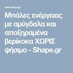 Μπάλες ενέργειας με αμύγδαλα και αποξηραμένα βερίκοκα ΧΩΡΙΣ ψήσιμο - Shape.gr