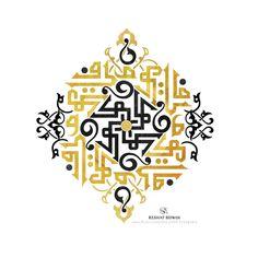 "إنما أمره إذا أراد شيئا أن يقول له كن فيكون = Surely His Command, if He wills a thing, is only to say to it, ""Be!"" and it is"