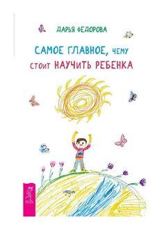 """Автор: Дарья Федорова Издательство: ИГ """"Весь""""   2015"""