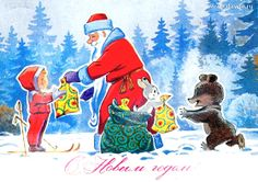 Father Frost is given presents