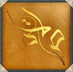 صﻻة .. بالخط السنبلي ابداع اللهم صلي على النبي
