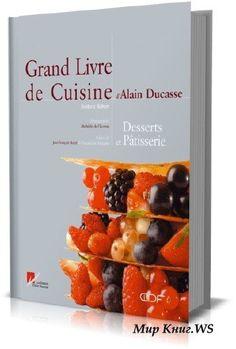 «Большая кулинарная книга Алена Дюкасс»