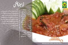 Tomato chatni Recipe in Urdu by Shireen Anwar, Masala Mornings