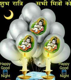 ।। जय श्री कृष्ण ।। शुभ रात्रि मित्रो सुखद निद्रा के साथ।। ।। कल का दिन मंगलमय हो।। - Krishna Roy - Google+
