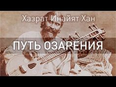 Хазрат Инайят Хан: ПУТЬ ОЗАРЕНИЯ (аудиокнига, читает Nikosho)