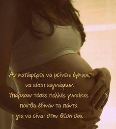 Greek Quotes, Sayings, Words, Respect, Studios, Pregnancy, Couples, Baby, Lyrics