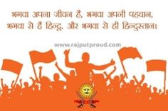 Bhagva Raj Hindi Shayri Status With Images - Rajput Proud Ram Photos, Couple Photos, Lord Ram Image, Shri Ram Wallpaper, Shri Ram Photo, Shiva Meditation, Hindu Quotes, Status Hindi, Hindus