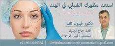 الدكتور فيبول ناندا أحد أفضل جراحي التجميل في مستشفى أرتميس جورجاون. إذا كان لديك سؤال حول الجراحة التجميلية ، فسيسعدنا مساعدتك اليوم. احصل على استشارة مجانية اتصل بنا: + 91-9373055368 راسلنا عبر البريد الإلكتروني: drvipulnanda@obesitycosmetichospital.com Best Plastic Surgeons, Surgery, Youth, Movie Posters, Film Poster, Billboard, Young Adults, Film Posters, Teenagers