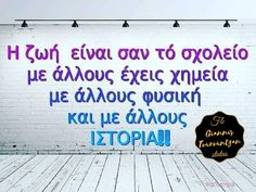Fake Friends, Greek Quotes, Jokes, Positivity, Sayings, Funny, Truths, Angel, Inspiration