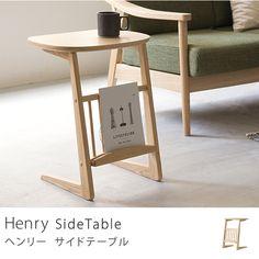 アメリカ西海岸の開放的なデザインを取り入れた、「Henry(ヘンリー)」シリーズのサイドテーブル。