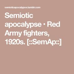 Semiotic apocalypse • Red Army fighters, 1920s. [::SemAp::]