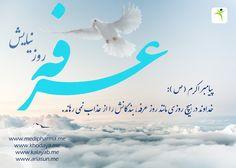 پیامبر اکرم ( ص ):  خداوند در هیچ روزی مانند روز عرفه، بندگانش را از عذاب نمی…