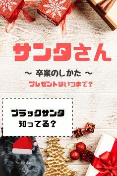 サンタはいつまで?プレゼント卒業方法/プレゼント、◯◯しないとブラックサンタが来ますよ Christmas, Xmas, Navidad, Noel, Natal, Kerst