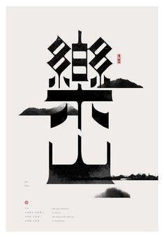 查九任的字体作品——《乐山乐水》。 智者乐水,仁者乐山; 智者动,仁者静;智者乐,仁者寿。: Typography Layout, Typography Letters, Lettering, Typography Poster, Graphic Design Typography, Graphic Posters, Chinese Fonts Design, Japanese Graphic Design, Graphic Design Layouts