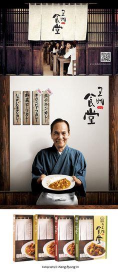 고베카레 패키지디자인.일본 고베식 카레를 컨셉으로 잡았기에 화려하고 제품사진을 크게 보여주기보다는 일본식 카레가게를 메인으로 보여주어 일본의 느낌이 나도록 하였다.