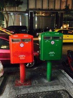台北で赤と緑のポストが可愛く並んでました 細かく分かれてるようですね 色々な国場所に行くと色々知れて勉強になるから大好きですo tags[海外]