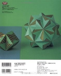 Fiore Mari da corsa con origami poliedro (Warming Cuore Vita Series) :: Amazon.co.jp Tomoko Fuse: QUESTO