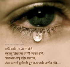 Inspirational Quotes In Marathi, Marathi Love Quotes, Marathi Poems, Gita Quotes, Poem Quotes, Sad Quotes, Friendship Quotes In Hindi, Love You Gif, Zindagi Quotes