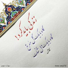 Best Love Quotes, Love Poems, Persian Poetry, Persian Calligraphy, Persian Quotes, Cartoon Quotes, Deep Thought Quotes, Text Pictures, Text On Photo