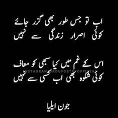 Image may contain: text Imam Ali Quotes, Urdu Quotes, Quotations, Urdu Poetry Romantic, Love Poetry Urdu, Wave Quotes, Deep Poetry, John Elia Poetry, Awsome Pictures