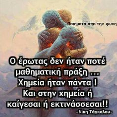 Greek Quotes, Movie Quotes, Wise Words, Feelings, Smile, Film Quotes, Smiling Faces, Word Of Wisdom, Movies