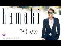 Hamaki - Mn Alby Baghany / حماقي - من قلبي بغني - YouTube