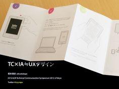 tciaux-design-technical-communication-symposium-2012-tokyo by Takashi Sakamoto via Slideshare