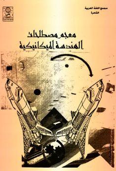 معجم مصطلحات الهندسة الميكانيكية مجمع اللغة العربية Pdf Books Home Decor Decals Movie Posters