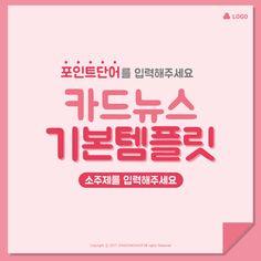PPT 심플 카드뉴스 8종세트 : PPT템플릿 :: 딩딩샵 :: 피티엔디 Web Design, Mall Design, Event Design, Book Layout, Web Layout, Layout Design, Event Banner, Web Banner, Korea Design
