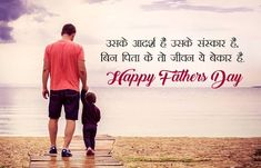 25 Heart Touching Image Quotes in hindi on Father's Day 2020 Happy Fathers Day Status, Happy Fathers Day Images, Fathers Day Messages, Fathers Day Wishes, Messages For Him, Fathers Day Quotes, Fathers Love, Father Love Images, Good Afternoon My Love
