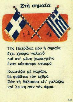 Ελλάδα/Ellatha/Greece-Greek Flags--The Left with the Cross is for Mainland Display & the other with the Stripes for the Sea. Now only the Flag with the Stripes is used