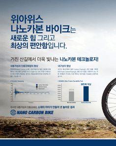 #자전거 #자전거매거진 #자전거생활 #자전거잡지 #위아위스_자전거 #나노카본바이크