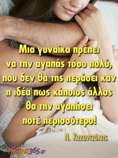 So much . Cool Words, Wise Words, Greek Words, Greek Quotes, Me Quotes, Lyrics, Advice, Wisdom, Relationship