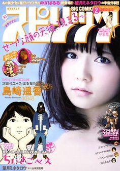 「島崎遥香 表紙」の画像検索結果