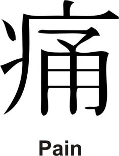 japanese pain symbol - Google Search