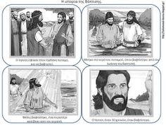 Δραστηριότητες, παιδαγωγικό και εποπτικό υλικό για το Νηπιαγωγείο & το Δημοτικό: Εικονογραφημένη ιστορία της Βάπτισης και συνοδευτικά φύλλα εργασίας για τα έθιμα των Θεοφανείων