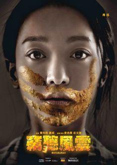 Overheard 3 - Qie ting feng yun 3 (2014)