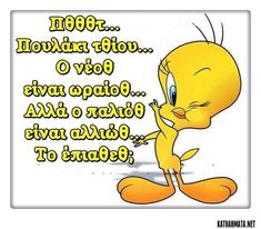 Greek Memes, Be Yourself Quotes, Funny Photos, Funny Jokes, Lol, Cute, Fictional Characters, Humor, Fanny Pics