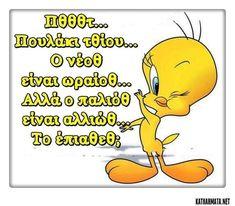 ΠΘΘΘΤ... Greek Memes, Be Yourself Quotes, Funny Photos, Funny Jokes, Lol, Fictional Characters, Humor, Fanny Pics, Husky Jokes