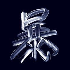 空 KONG on Behance Japanese Typography, Typography Poster, Graphic Design Typography, Type Design, Logo Design, Design Web, Herb Lubalin, Jessica Hische, Hand Type