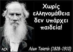Τάδε έφη Τολστόι... Famous Quotes, Best Quotes, Life Quotes, Greece Photography, Philosophical Quotes, Big Words, Math Humor, Influential People, Greek Quotes