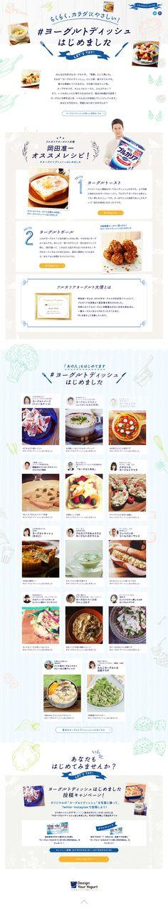 ヨーグルトディッシュはじめました|WEBデザイナーさん必見!ランディングページのデザイン参考に(かわいい系) Blog Website Design, Website Layout, Ui Website, Blog Design, Layout Design, Food Web Design, Green Web, Japan Design, Web Inspiration