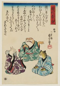Ken no keiko, Utagawa Kuniyoshi 1847.  This print is one of many made around the year 1847 on the theme of the game 'ken'; a kind of satirical rock paper scissors played out as whole-body gestures in the pleasure district.