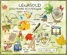 Lenagold - школьная коллекция