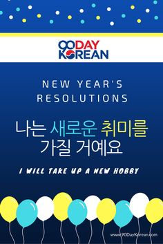 Repin if you will take up a new hobby next year!   Click pin for more New Year's Resolutions in Korean ^^  #HowToSpeakKorean #90DayKorean