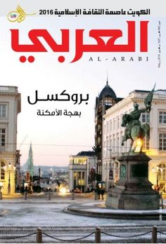 Al Arabi May 2016 digital magazine - Read the digital edition by Magzter on your iPad, iPhone, Android, Tablet Devices, Windows 8, PC, Mac and the Web.