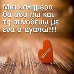Εκφράσου ψυχή μου Good Night, Good Morning, Night Pictures, I Love You, My Love, Love Hug, Deep Thoughts, Printed Shirts, Letters
